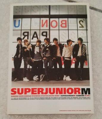 Super Junior-M首張迷你專輯《迷》