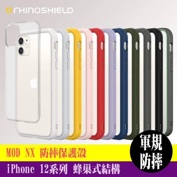 犀牛盾 Rhinoshield iPhone 12 Pro MAX mini 軍規防摔 MOD NX 手機殼