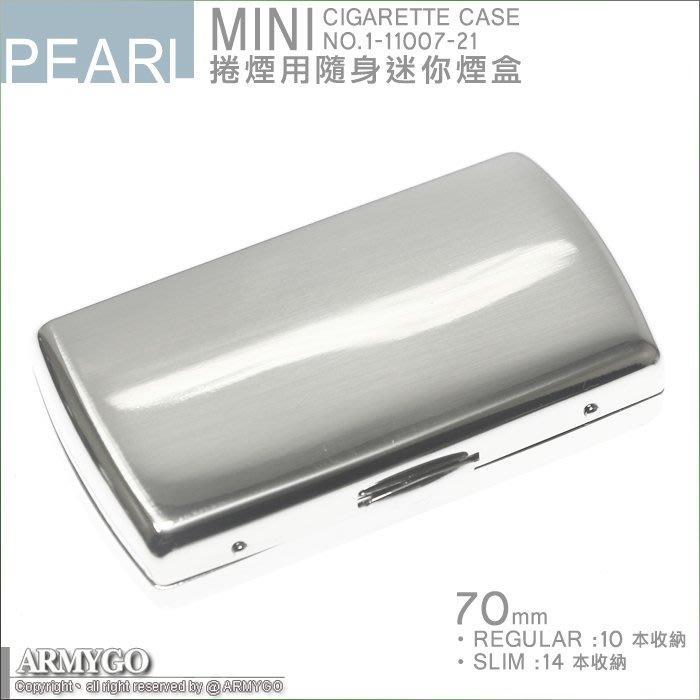 【ARMYGO】日本進口(日製)-PEARL MINI 煙盒(70mm捲煙用) (銀色亮面款)