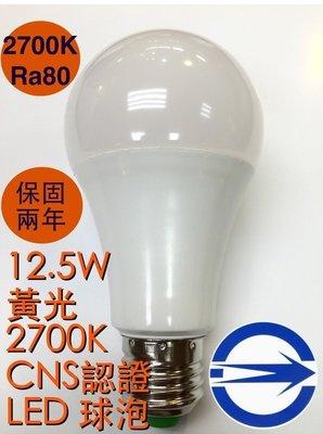 【築光坊】保固兩年 CNS認證 13W LED 全週光 球泡 黃光 2700K Ra80 E27 全電壓燈泡