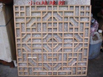 小o結緣館仿古傢俱...福字幾和(二款)'吊頂'青鋼架'九宮格'天花板'窗花(單片60x60x1.8)
