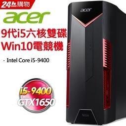 筆電專賣全省~含稅可刷卡分期來電現金折扣ACER N50-600 i5 9400 8G 128G+1TB GTX1650