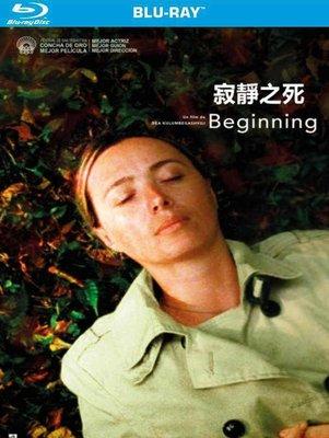 藍光  [格] 寂靜之死 / 開始 Beginning (2020)
