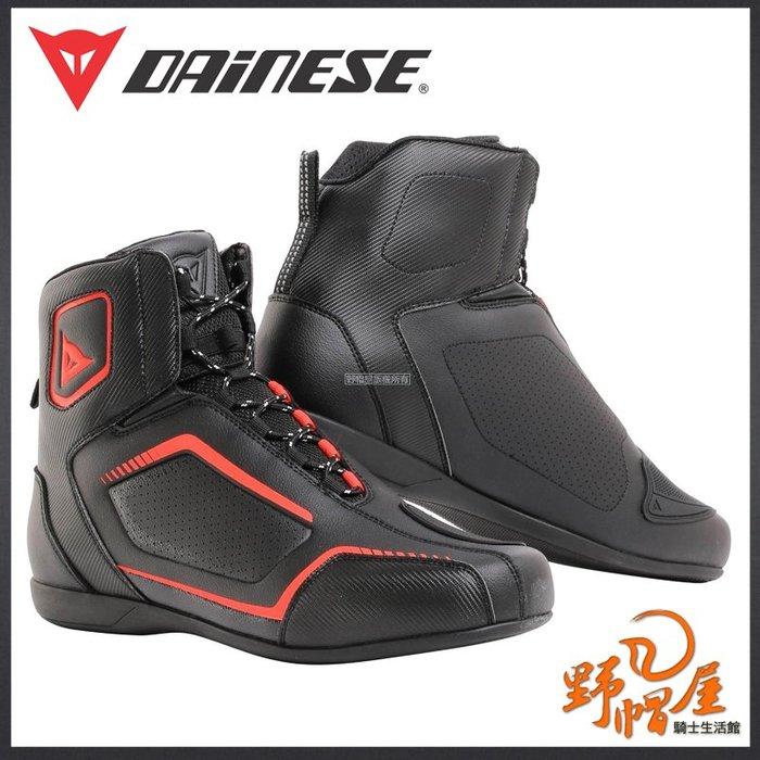 三重《野帽屋》丹尼斯 DAINESE RAPTORS AIR 短筒 休閒 防摔 車靴 打孔 透氣款。黑黑紅