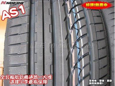 【 桃園 小李輪胎 】 南港 輪胎 NANKAN AS1 255-35-18 全面超低價 各尺寸 規格 歡迎詢價