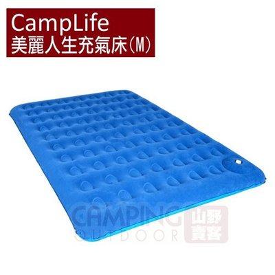 【山野賣客】CampLife 美麗人生充氣床M號 超值雙人充氣床墊 自由拼接 適用於各款帳蓬 24110