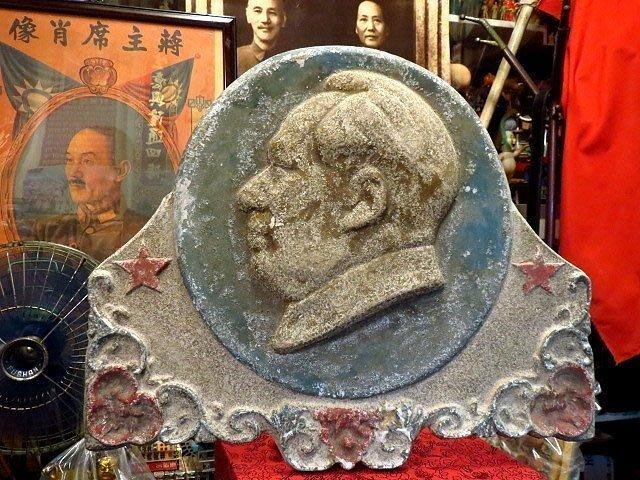 【 金王記拍寶網 】H009 早期 文革時期 毛澤東浮雕厚鋁牌 一面 罕見稀少