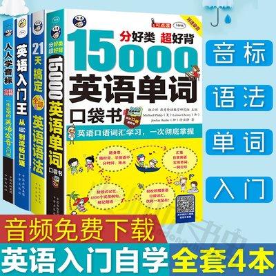 【有余書店】【套裝4本】零基礎英語自學教材 英語入門王+15000單詞+音標+英語語法 成人0從零開始學習英文口語書籍 把你的英語用起來初級方法