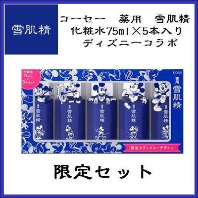 【現貨】雪肌精化妝水 75ml 迪士尼 & 高絲 KOSE 米奇90週年限量發行【】/五瓶套組