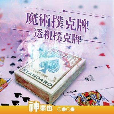 BICYCIB撲克牌 透視撲克牌 魔術道具 魔術師 推薦使用撲克牌 特技撲克牌 魔術 特技道具 特殊牌【神來也】