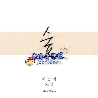 【象牙音樂】韓國人氣男歌手-- 李昇基 Lee Seung Gi Mini Album Vol. 5.5  (Limited Edition)