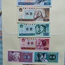 第四套人民幣小全套7張