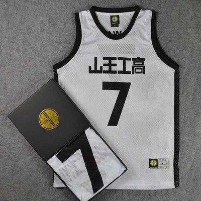 SD正品灌籃高手衣服 山王工高7號河田雅史籃球服籃球衣背心白色