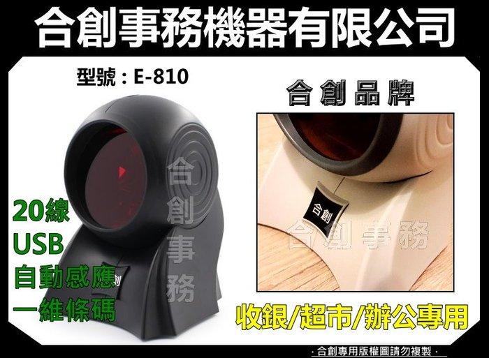 【合創事務機器】【合創品牌】E-810 一維條碼 雷射 條碼掃描器 掃描器 條碼槍 條碼機 掃描槍『 銀白/黑』