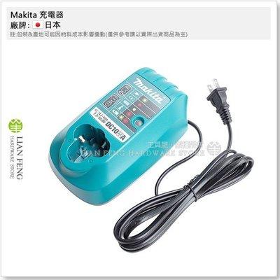 【工具屋】Makita 充電器 DC10WA 牧田 7.2v - 10.8v 鋰電池充電器 TD090 DF030D
