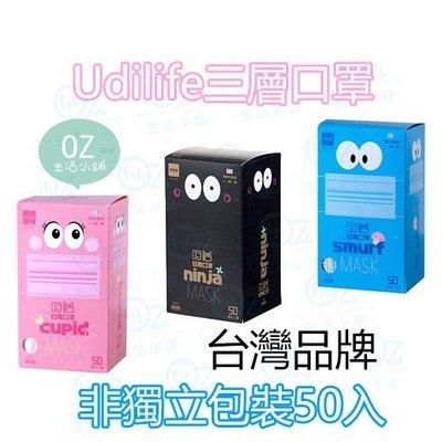 Udilife 台灣品牌(粉/黑/藍) 【M0012】