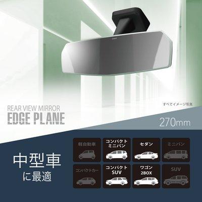 CARMATE 亮邊平面鉻鏡270mm - DZ457
