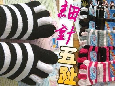 H-4 橫條細針五趾短襪【大J襪庫】船襪-班馬紋條紋-五指襪-流行五趾襪-吸汗純棉質-除臭襪抗菌-遠離腳臭-大人男女襪!