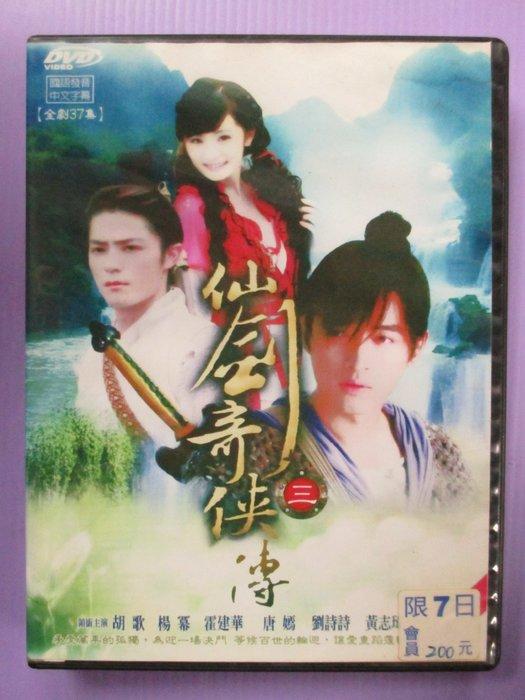 【大謙】《 仙劍奇俠傳 3 》胡歌.楊冪.霍建華.唐嫣.(5碟.37集.影印封面) 台灣正版二手DVD