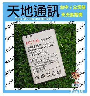 《天地通訊》MTO M18 M18+ M18 PLUS 原廠配件 原廠電池  限量供應※