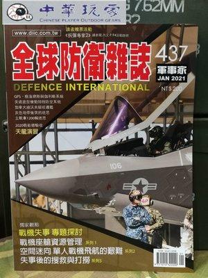 《中華玩家》全球防衛雜誌/軍事家-第437期 (2021年1月號) **現貨上架,特價優惠**