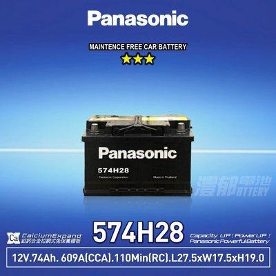 『灃郁電池』Panasonic 國際牌汽車電池 免保養 574H28L(56638)加強版