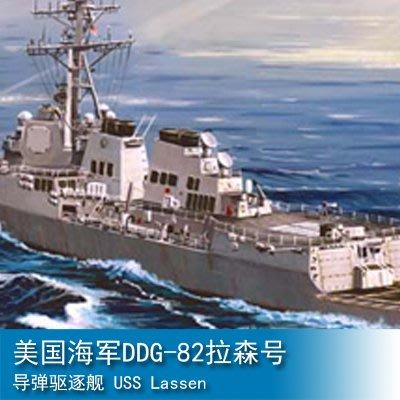 小號手 1/350 美國海軍DDG-82拉森號導彈驅逐艦 04526
