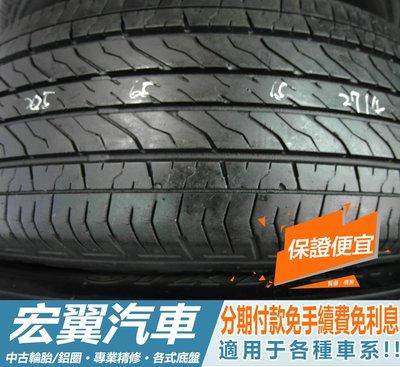 【新宏翼汽車】中古胎 落地胎 二手輪胎:A635.205 65 15 瑪吉斯 MA651 8成 4條 含工3800元