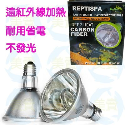 美賣 Reptispa 夜間 紅外線熱 燈泡 50W 爬蟲、保暖 陸龜 水龜 蜥蜴、加熱、夜燈、加溫,蘇卡達、豹龜、赫曼