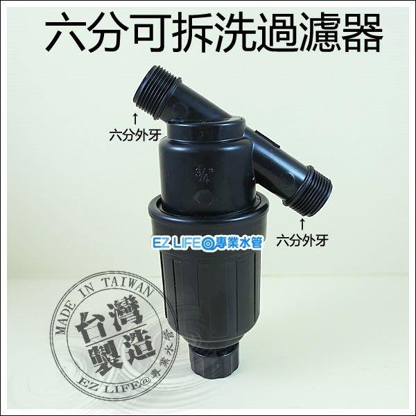 【EZ LIFE@專業水管】六分牙口不鏽鋼網過濾器 可重複水洗 水管 自動灑水 自動過濾