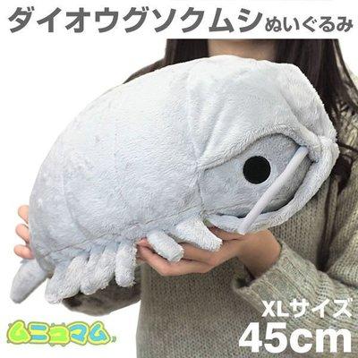 阿米購 日本 不可思議系列 深海生物 大王具足蟲  抱枕 45cm大型玩偶  390-891760