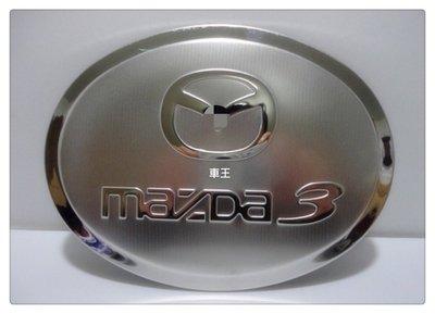 ~車王汽車 ~馬自達 Mazda 3 馬3 馬自達3  2004~2010 油箱裝飾蓋 不鏽鋼油箱蓋 油箱蓋貼