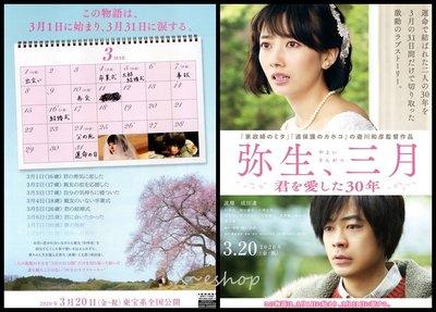X~日本映畫-[彌生 三月-愛上你的30年]波瑠.成田凌.岡田健史-日本電影宣傳小海報2020