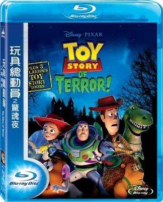 (全新未拆封)玩具總動員之驚魂夜 Toy Story of Terror 藍光BD(得利公司貨)限量特價