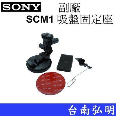 台南弘明 副廠 SONY VCT-SCM1 吸盤固定座 Action cam運動攝影機用 X3000V AS300