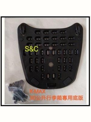 【shich 上大莊】  K-max K17,K25(無燈型)後行李箱快拆式底板 +螺絲配件包