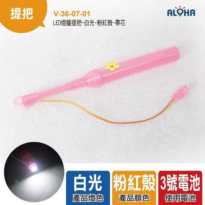 LED元宵燈籠【V-36-07-01】LED燈籠提把-白光-粉紅殼-帶花   元宵燈籠/DIY燈籠模組/造型燈籠/花燈