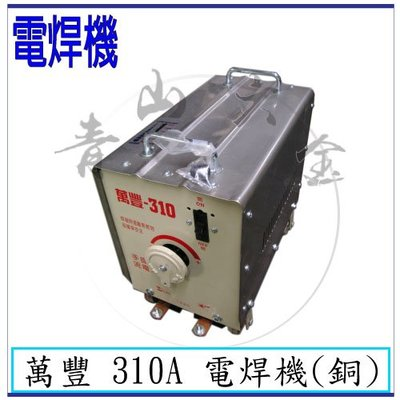 『青山六金』附發票 贊銘 萬豐 310A 交流式電焊機 傳統式電焊機 CO2焊機 焊條 電離子切割器 電焊機