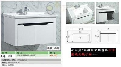 [巨光]促銷台製現代簡約時尚風-造型黑白-約80cm發泡板防水浴櫃瓷盆組-白色結晶鋼烤雙美背