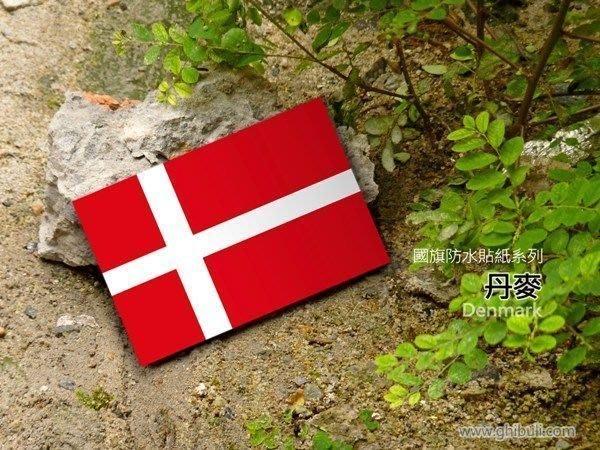【國旗貼紙專賣店】丹麥國旗貼紙/機車/汽車/抗UV/防水/Denmark/各國家、各尺寸都有賣