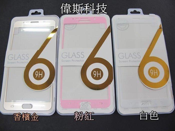 ☆偉斯科技☆ 三星 Galaxy Note5/ Note4 免運~(滿版)玻璃貼~三款顏色可選~現貨供應中!