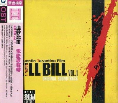 《絕版專賣》追殺比爾 / Kill Bill Vol.1 電影原聲帶 (側標完整)