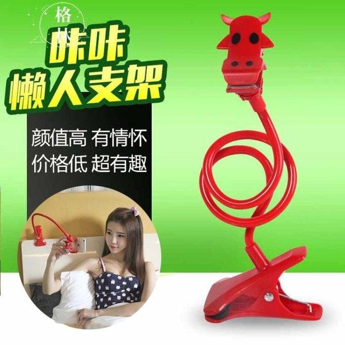 懶人手機支架床頭多功能直播手機架宿舍床通用夾子蘋果創意