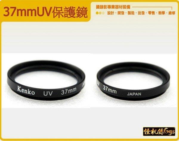 怪機絲033-0003-001 UV 37mm保護鏡 鏡頭保護鏡 gopro保護鏡  keneo japan