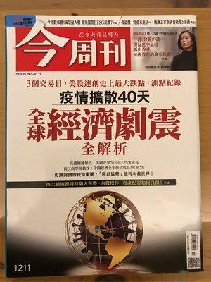 二手 書 今周刊~1211期 2020/3/9-15 疫情抗散40天 全球經濟劇震 全解析