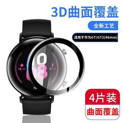 華為gt2 46mm手表膜watchGT2 42mm鋼化膜智能手表水凝膜全包邊曲屏覆蓋保護膜榮耀Magic2貼膜Watc