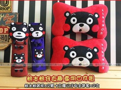 樂多百貨 日本熊本熊 穿衣趣車用四件組...