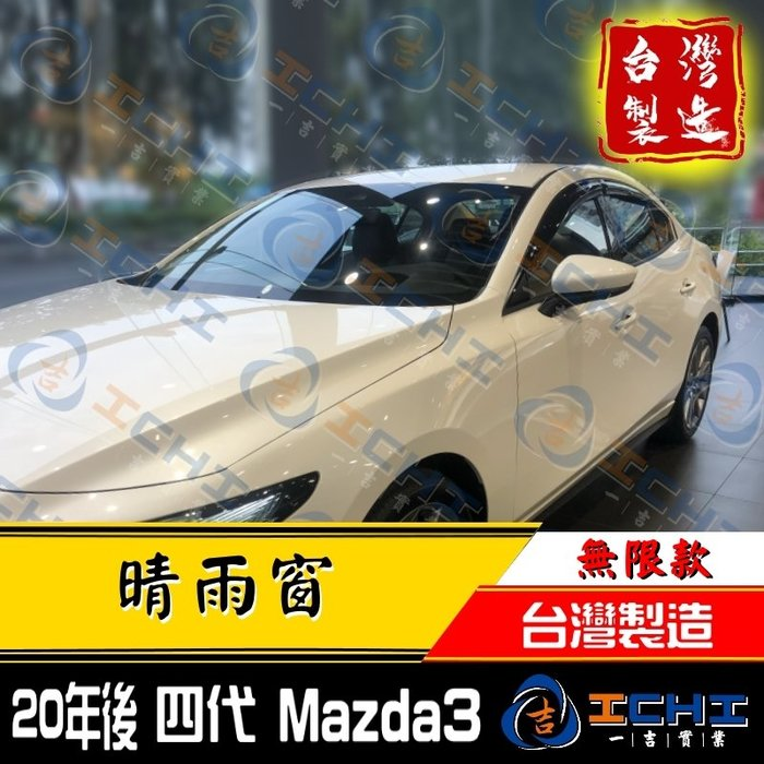 【無限款】 20年後 Mazda3晴雨窗 四代 /台灣製 / mazda3晴雨窗 mazda3無限 無限款 馬三晴雨窗