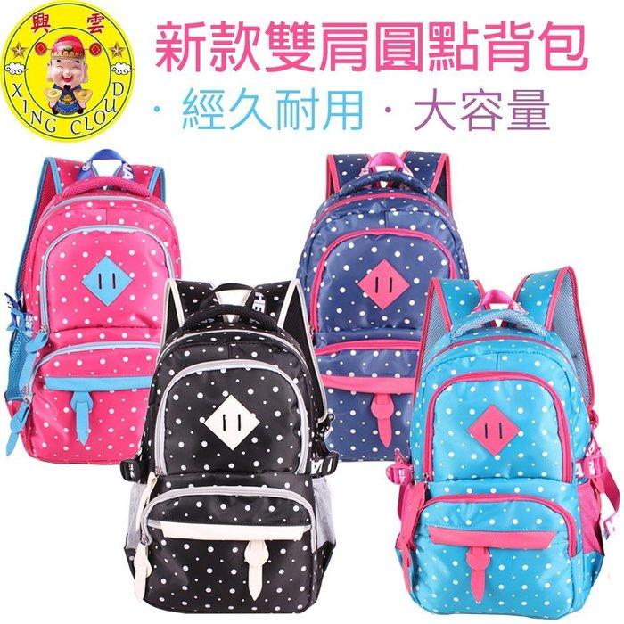 22028-----興雲網購【新款雙肩圓點背包】書包 兒童小學生書包幼兒園寶寶可愛 大容量 背包 包包 側背包 後背包
