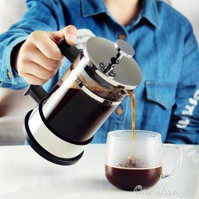 法壓壺 咖啡壺 不銹鋼沖茶器打奶泡器法壓杯手沖壺套裝法式壓濾壺